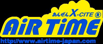 あんぜん X-CITE AIR TIME